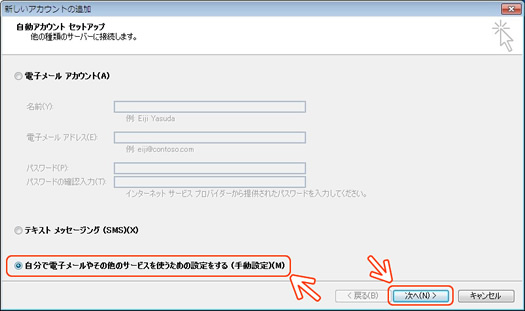 outlook2010 メールアカウント設定