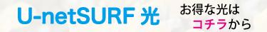U-netSURF光サービス